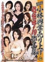 2009 小林興業売り上げBEST10作品集 ダウンロード