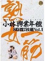 小林興業年鑑8時間 Vol.1 ダウンロード