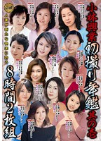 持田涼子 小林興業初撮り年鑑 其の壱 8時間