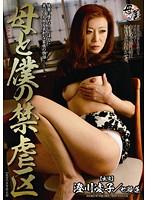母と僕の禁虐区 澄川凌子 七瀬蓮 ダウンロード