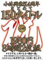 小林興業祝4周年まとめて150タイトル 8時間 ダウンロード