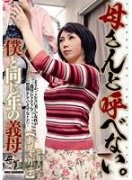 母さんと呼べない。僕と同じ年の義母 新尾きり子 芦屋美帆子