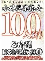 小林興業熟女100人斬り 8時間 4 ダウンロード