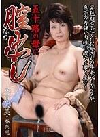 五十路の母に膣出し 森貴代美・香奈恵