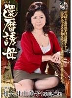 還暦誘母 和久井由美子・来島仁美