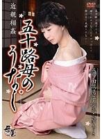 近親相姦 五十路母のうなじ 田端陽子 長澤ありさ ダウンロード