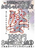 5月5日はこどもの日お婆ちゃんの性教育1980円8時間2枚組5