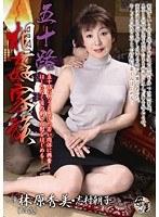 五十路 相姦家族 林原秀美・志村朝子 ダウンロード