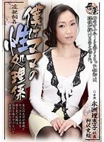 近親相姦 僕はママの性処理係 永洲理恵子・柳沢史絵 ダウンロード