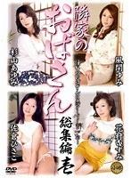 隣家のおばさん 総集編 壱 h_046kbkd00911のパッケージ画像