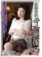 近親相姦 母子受精 篠崎理乃 51歳 h_046kbkd00913のパッケージ画像
