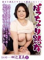 ぽっちゃり熟女 田辺夏美 h_046kbkd00937のパッケージ画像