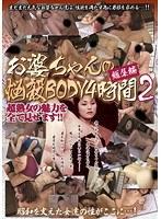 お婆ちゃんの悩殺BODY4時間総集編 2 ダウンロード