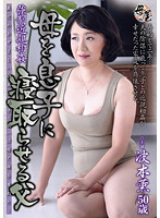 強制近親相姦 母を息子に寝取らせる父 波木薫 ダウンロード