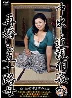 中出し近親相姦 再婚した五十路母 田中ますみ ダウンロード