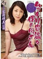 ムッチリ豊満な僕の母さん 富田明美 ダウンロード