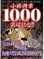 小林興業1000タイトル突破記念!!近親相姦・人妻・美熟女大特集 8時間 ダウンロード