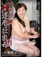 過保護な還暦巨乳母 片桐葉子 ダウンロード