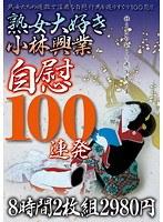 熟女大好き小林興業 自慰 100連発 8時間2枚組 2980円 ダウンロード