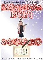 熟女筆おろし3月卒業記念 1980円 8時間2枚組 6 ダウンロード