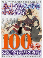 Kobayashi Industries - We Love 50 Something Babes 100 Continuous Loads Eight Hours Download