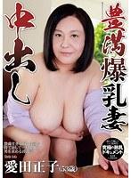 豊満爆乳妻中出し 愛田正子 53歳 ダウンロード