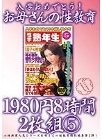 入学おめでとう!お母さんの性教育 1980円 8時間2枚組 5 ダウンロード