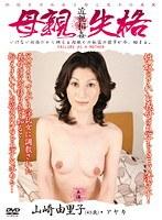 近親相姦 母親失格 山崎由里子 45歳・アヤカ ダウンロード