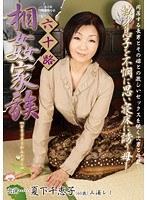 六十路相姦家族 夏下千恵子 60歳・三浦レミ ダウンロード