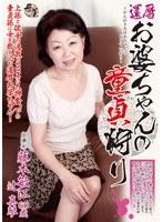 還暦お婆ちゃんの童貞狩り 藤本敏江 辻真琴 ダウンロード