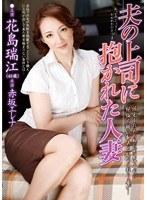 夫の上司に抱かれた人妻 花島瑞江 h_046kbkd01108のパッケージ画像