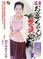 還暦お婆ちゃんの童貞狩り 船木加寿子 真柴愛 ダウンロード