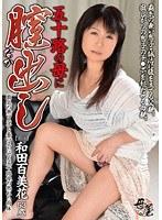 五十路の母に膣(なか)出し 和田百美花 ダウンロード