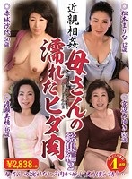 近親相姦 母さんの濡れたヒダ肉 総集編 2 ダウンロード