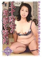 五十路母の卑猥な贅肉 吉岡照美