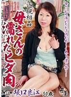 近親相姦 母さんの濡れたヒダ肉 坂口良江 ダウンロード