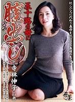 五十路の母に膣(なか)出し 寺林伸子 ダウンロード