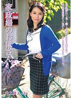 家政婦のおばさん 井上綾子 ダウンロード