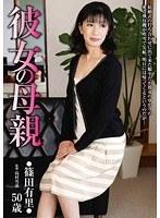 彼女の母親 篠田有里 ダウンロード