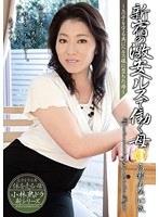 新宿の激安へルスで働く母 高瀬美咲 ダウンロード
