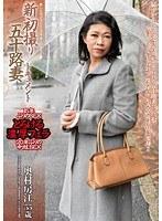 新初撮り五十路妻ドキュメント 奥村房江 ダウンロード