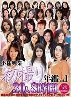 小林興業初撮り年鑑30人8時間 Vol.1 ダウンロード