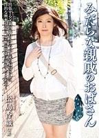 みだらな親戚のおばさん 松島香織 ダウンロード