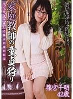 家庭教師の童貞狩り 篠宮千明42歳 ダウンロード