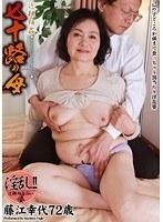 近親相姦 七十路の母 藤江幸代 ダウンロード