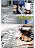 ヤバ視 YAVAISHISEN Vol.1 Vol.2 ダウンロード