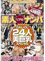 素人リアルナンパ GAL・OL24人美巨乳スペシャル ダウンロード