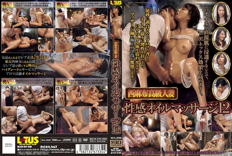 WA-218 High Class Women, Sensual Oil Massages 12