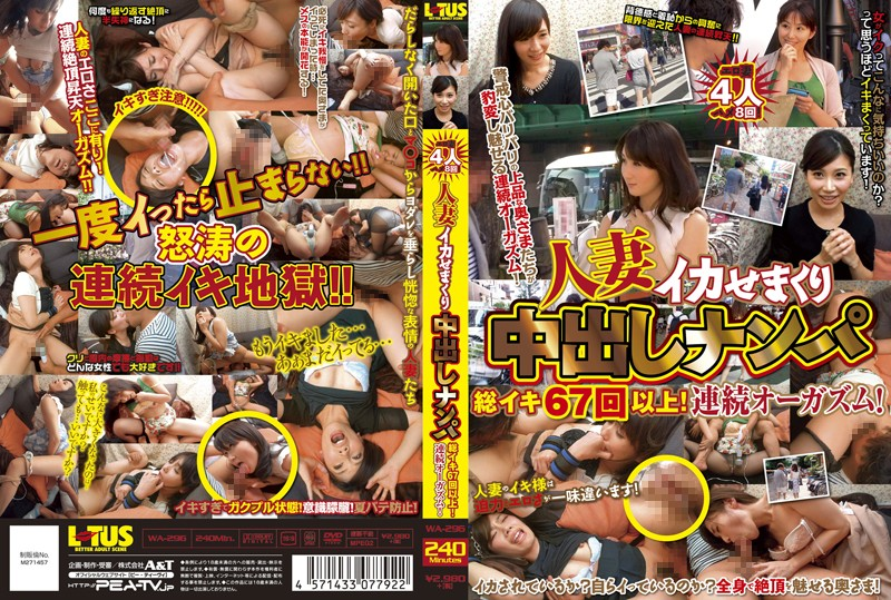 WA-296 Married Women Get Picked Up, Brought to Orgasm and Creampied - Over 67 Orgasms! Continuous Cumming!