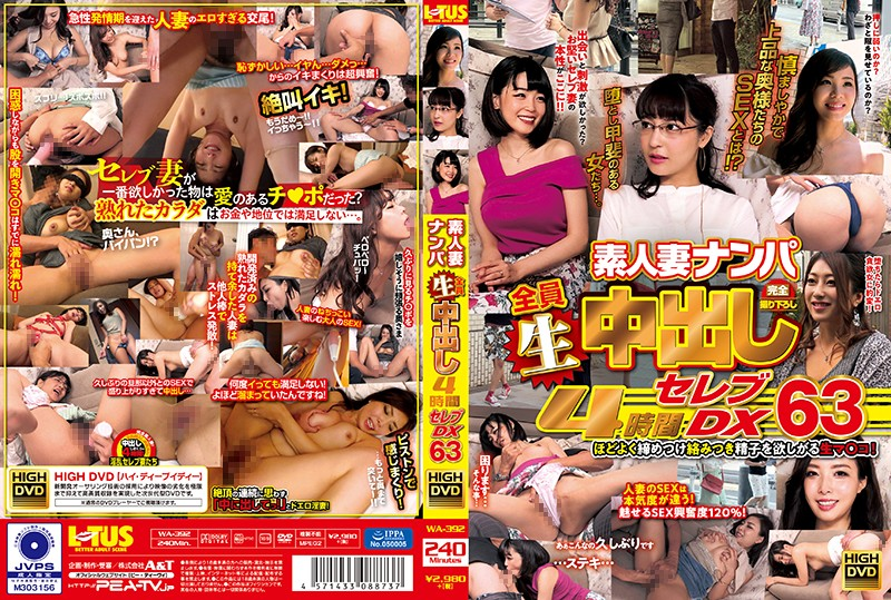 WA-392 Amateur Wife Pick-Up, All Creampied 4 Hours Celebrity DX 63